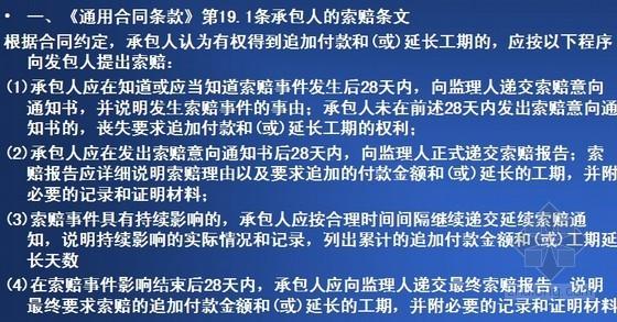 2013版建设工程施工合同范本重点条文理解培训讲义(111页)