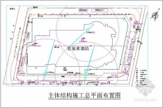 [广东]框支剪力墙结构五星级酒店工程主体结构施工方案