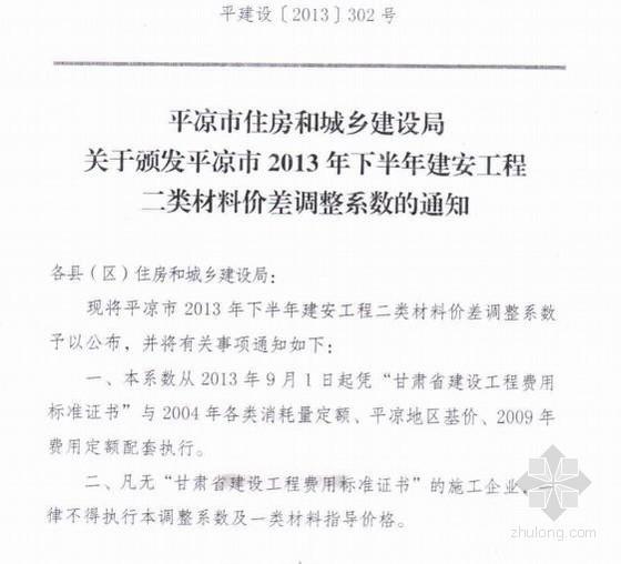 [甘肃]2013年第三期指导价及下半年二类材料调差系数