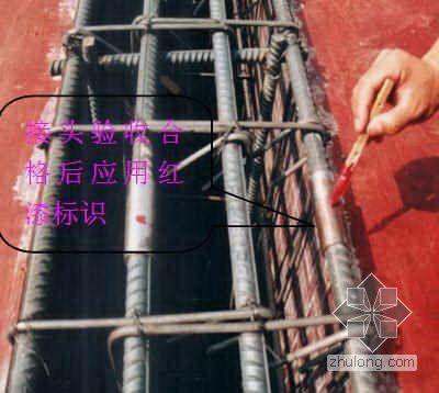 北京某科研办公楼地上主体钢筋工程施工方案(鲁班奖 附照片)