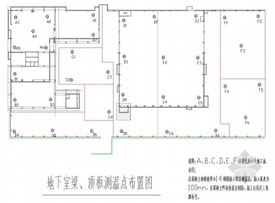 [北京]产业园区职工宿舍冬季施工方案