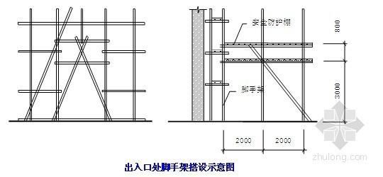 [辽宁]发电厂配套工程土建、安装施工组织设计
