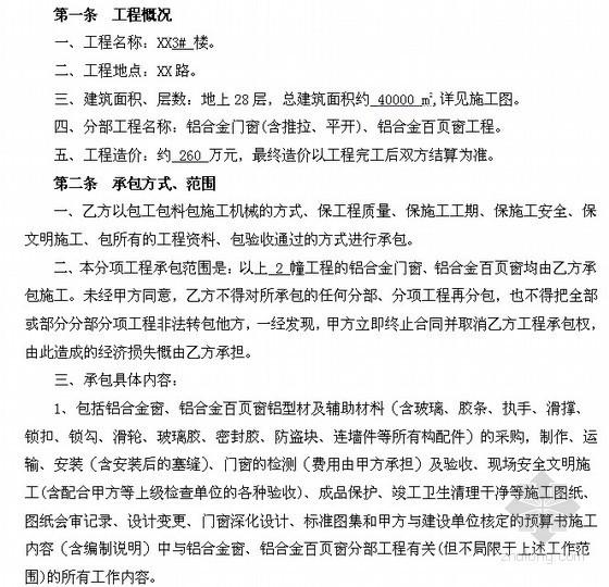 铝合金门窗制作安装分包合同(10页)