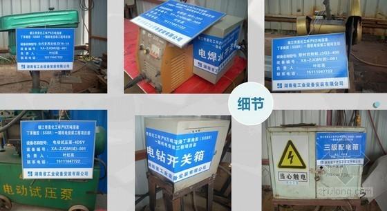 [江苏]工业厂房项目部安全管理标准化介绍(图文结合)