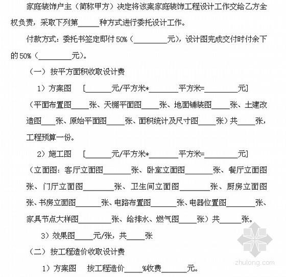 [重庆]住宅装饰工程设计合同范本