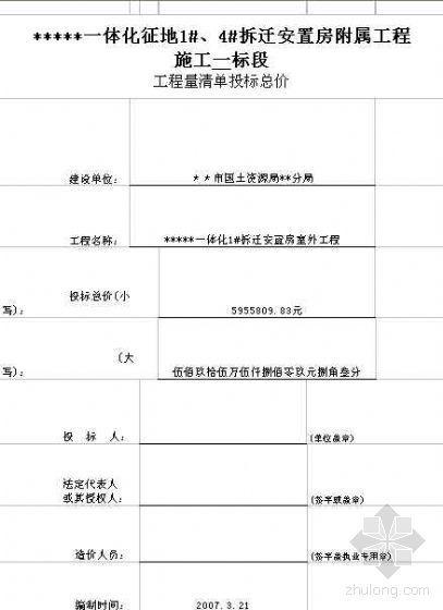 [四川]某拆迁安置房室外工程工程量清单报价(2007年)