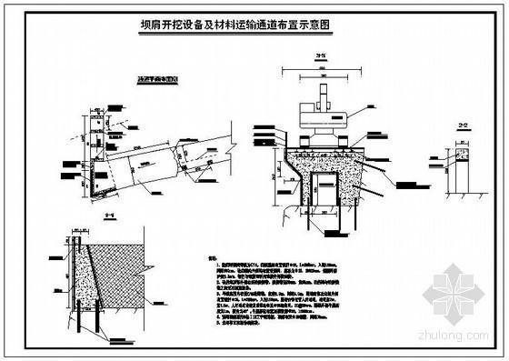 [四川]坝肩开挖设备及材料运输通道方案