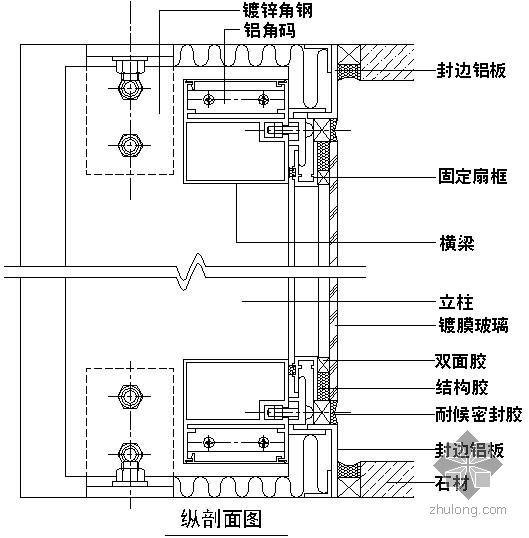 某吊挂式玻璃幕墙节点构造详图(十五)(纵剖面图)