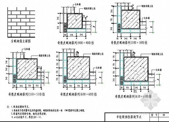 [天津]框架结构综合楼建筑节能施工方案(附图丰富)