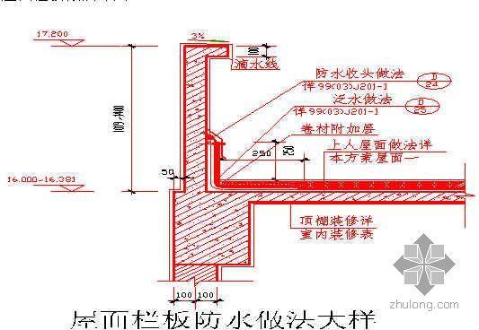 湖北省某综合楼屋面工程施工方案