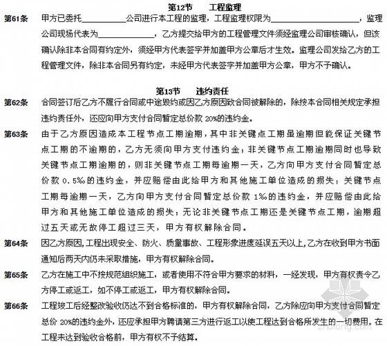 市政道路工程施工合同(12页)