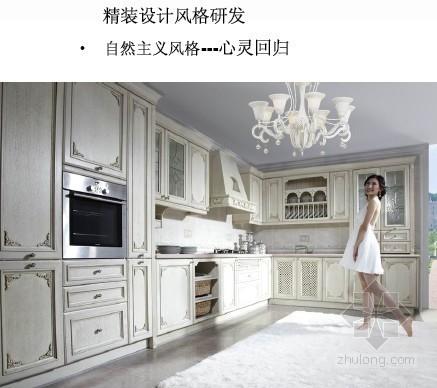 广东某上市地产批量精装修标准体系课程