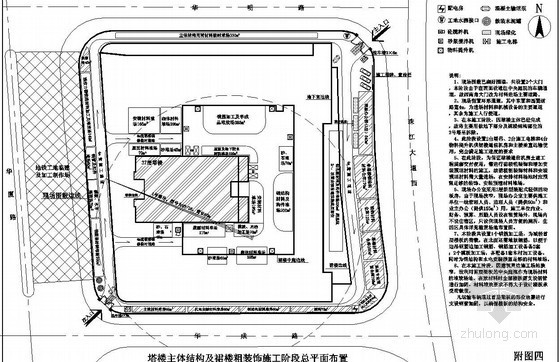 [广东]框剪结构、钢结构超高层塔楼总承包施工组织设计(400余页)