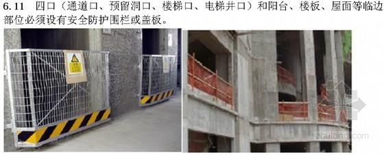 建筑工程施工现场安全环保管理标准示例(附图)