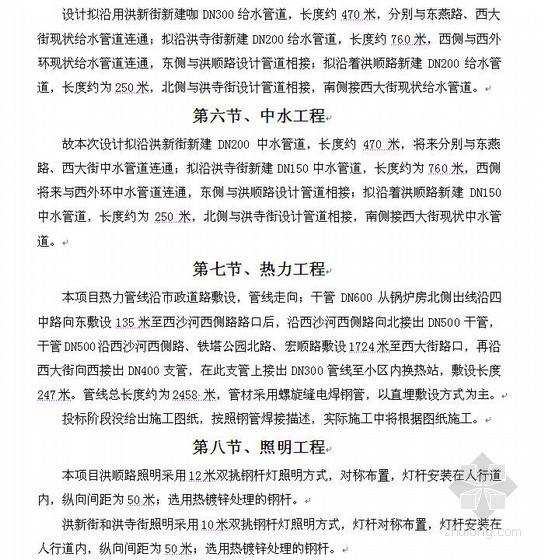 洪寺村市政基础设施工程施工组织设计(投标)