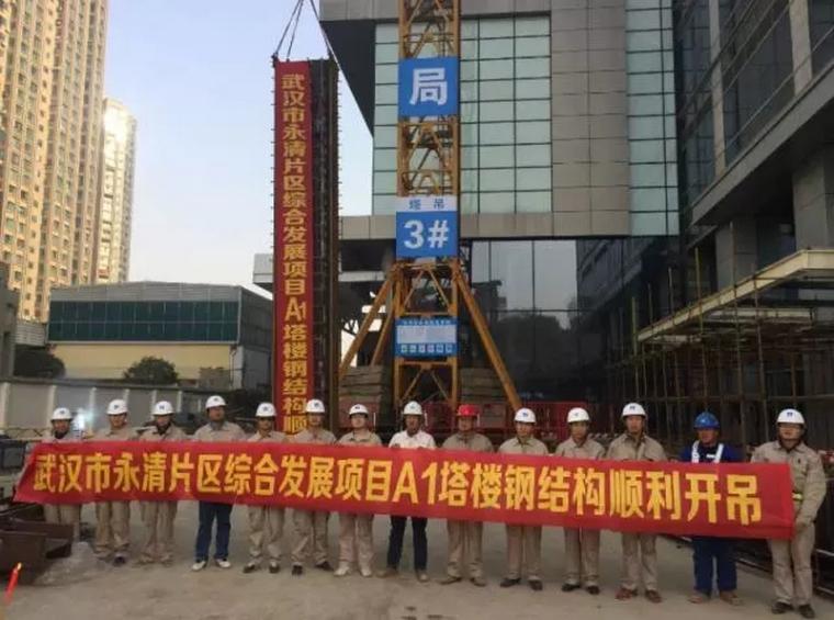 """湖北在建""""第三高楼""""武汉瑞安项目钢结构起吊,进入结构施工阶段"""