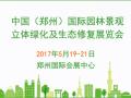 2017中国郑州国际园林景观展览会