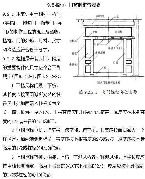 古建筑有规范了!!住建部发布《传统建筑工程技术规范》_116