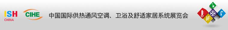 [2017.9.5-7]中国国际供热通风空调、卫浴及舒适家居系统展览会