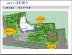 [青岛]展示中心施工推演PPT精讲(图文并茂)
