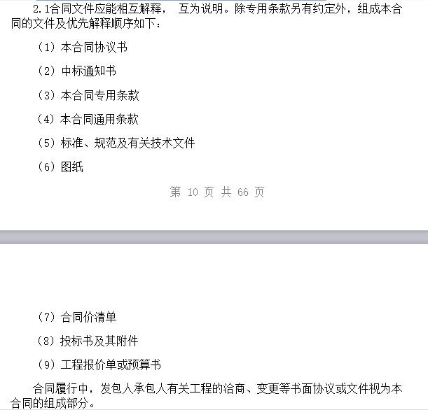 [成都]花园城国际度假中心土建安装工程施工合同(共66页)_3