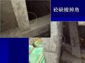 房建项目模板工程施工质量管理讲义(156页,附多图)
