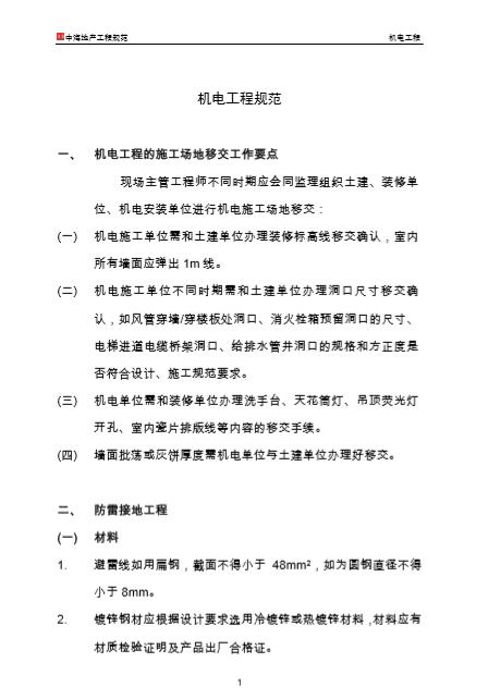 中海地产工程规范---机电工程(61页)_2