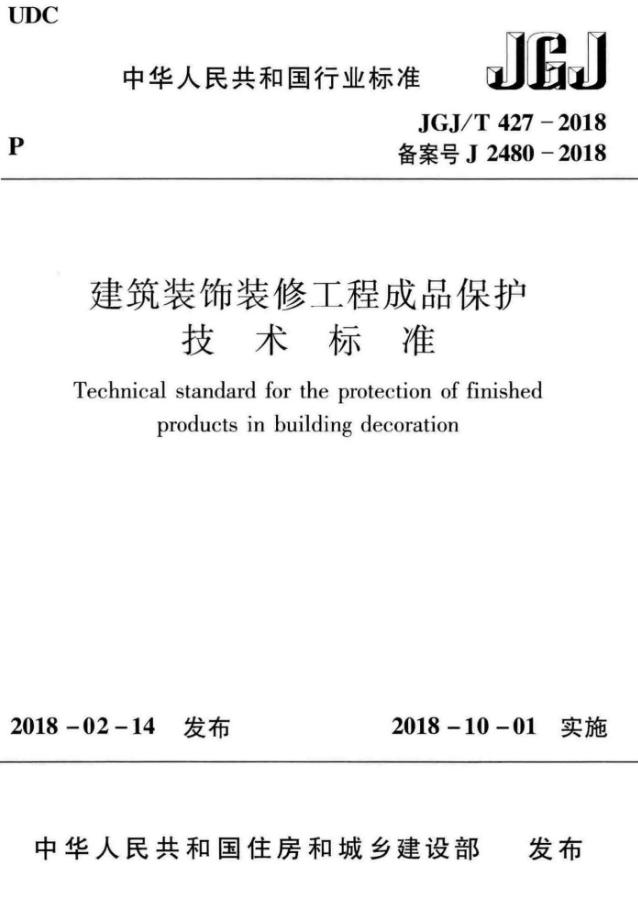 JGJT 427-2018 建筑装饰装修工程成品保护技术标准