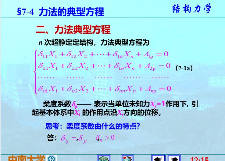 结构力学李廉锟版-力法_6