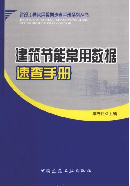 建筑节能常用数据速查手册 [李守巨 主编] 2012年