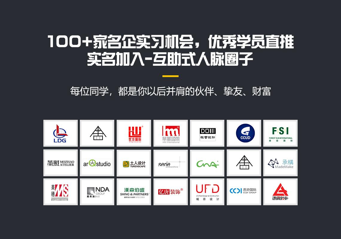 100+知名企业的实习机会,筑龙学社优秀学员可直接推荐上岗:让你在建筑施工图自学的路上,结交优秀伙伴,共同收获财富!
