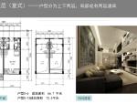 房地产中小户型精细化设计解读(图文丰富)