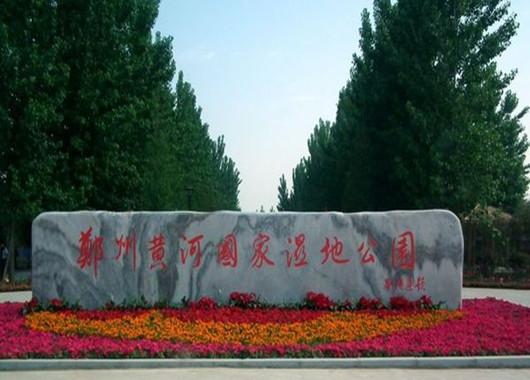 """郑州黄河国家湿地公园工程造价有点""""湿"""""""