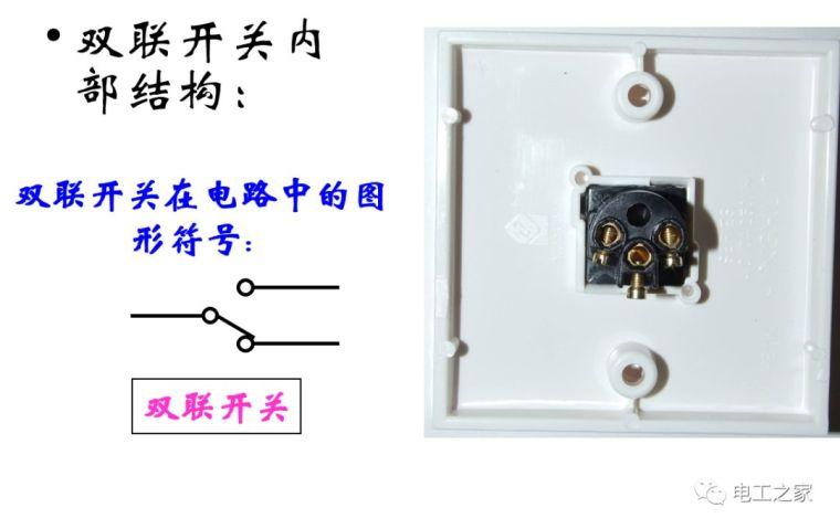 全彩图深度详解照明电路和家用线路_12