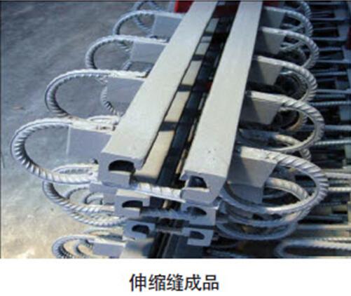 桥面伸缩缝施工技术及标准化要点