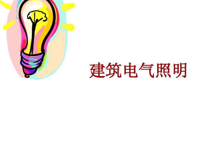 建筑电气照明设计基础常识认知103页