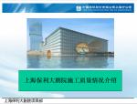 【上海】保利大剧院施工质量汇报文件(60页,附图多)