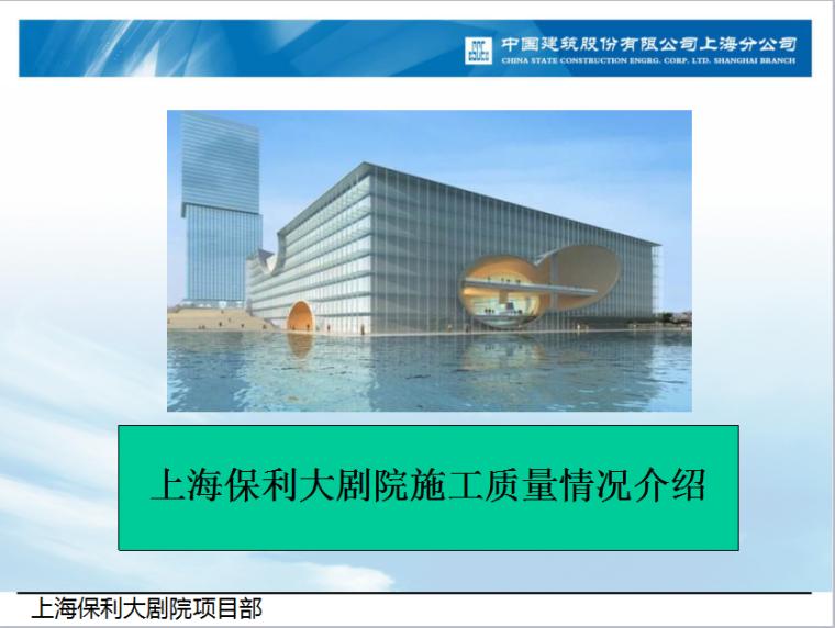 [上海]保利大剧院施工质量汇报文件(60页,附图多)