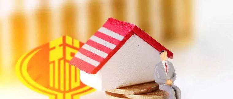 [解读]个人住房公积金贷款政策
