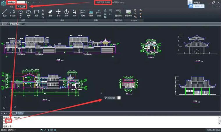 CAD看图软件快捷键使用_11