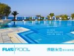 泳池防水胶膜的简析