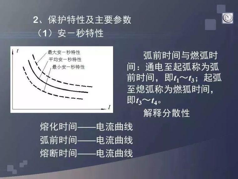 詳解建筑低壓配電系統,超贊!_37