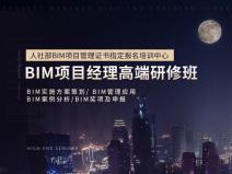 BIM项目经理高端研修班