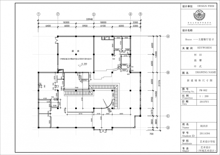 house—主题餐厅设计_12