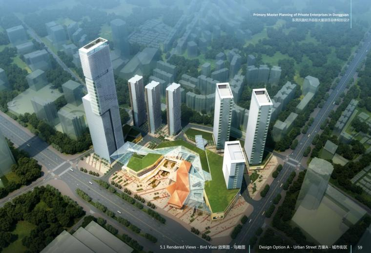 VIVO总部设计方案文本资料下载-[广东]某市民盈经济总部大厦项目建筑方案文本(PDF+205页)