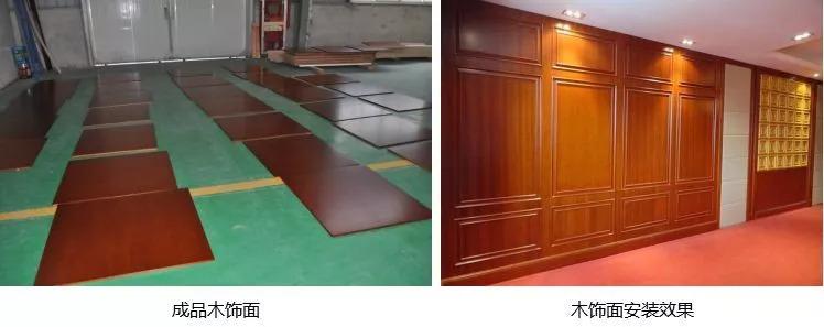 一文概述木饰面材料属性及安装工艺