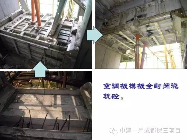 新工艺新技术也要学起来,铝模施工技术全过程讲解_41