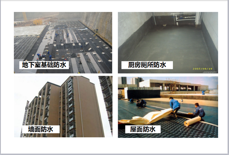 防水工程施工工艺培训-防水工程