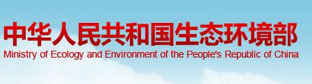 环保部正式发文,今年没有停工令!_2