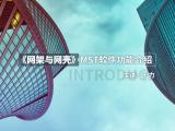 《网架与网壳》—MST软件功能介绍